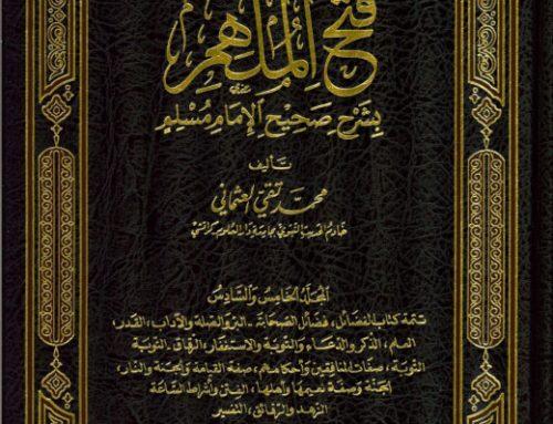 تكملة فتح الملهم بشرح صحيح مسلم (ستّ مجلّدات)