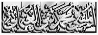 المفتي محمد تقي العثماني Logo