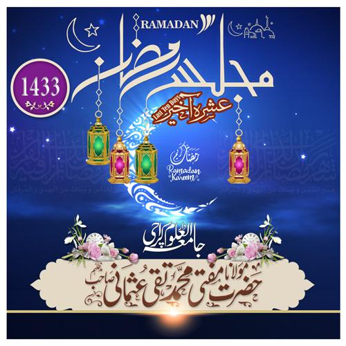 ramadan-1433