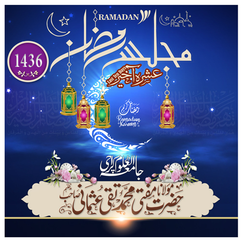 ramadan-1436