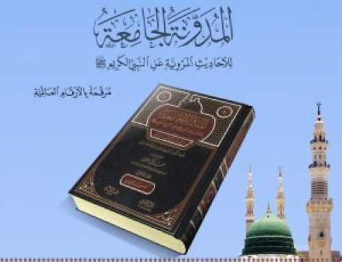 """""""المدونۃ الجامعۃ """"کی اشاعت"""